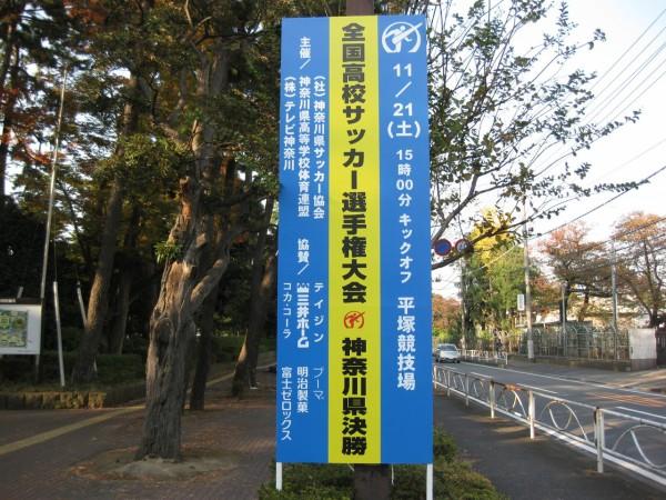 高校 サッカー 神奈川 速報 2019