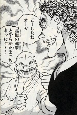 勇次郎 範 地震 馬 範馬刃牙の最終話(37巻)のネタバレと感想!無料で読む方法も!|終わり良ければすべて良し!あの漫画の最終話集めました