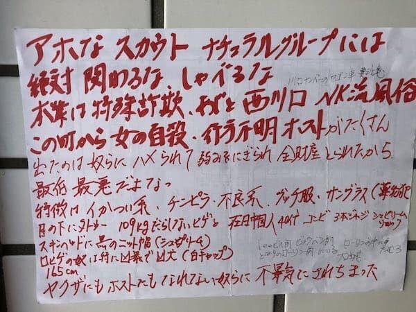 新宿 スカウト 事件
