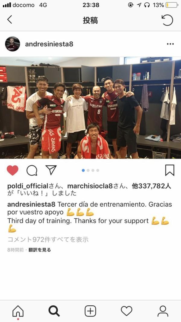 ◆J小ネタ◆イニエスタがインスタにUPした楽しそうな神戸のチームメイトとの写真をマルキージオがいいね!