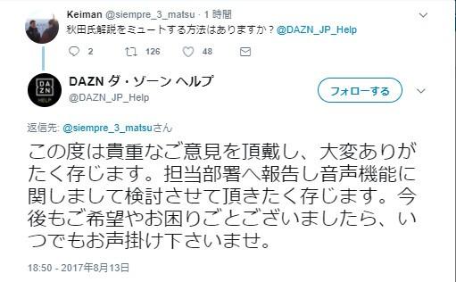 ◆朗報?◆DAZN、解説秋田豊氏の音声を消去することを検討(´・ω・`)