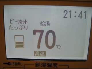 設定 給湯 器 温度