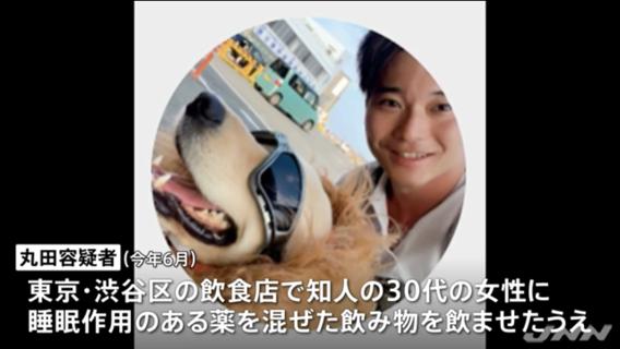 丸田 憲司 朗