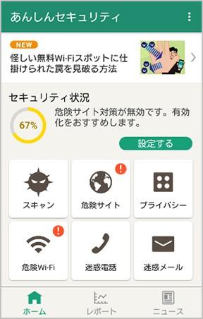 アプリ ドコモあんしんスキャン