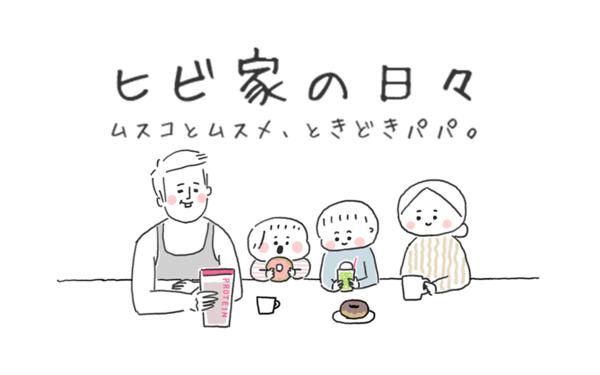 子育て ブログ ライブドア
