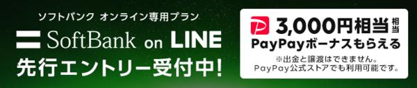 終了 line モバイル