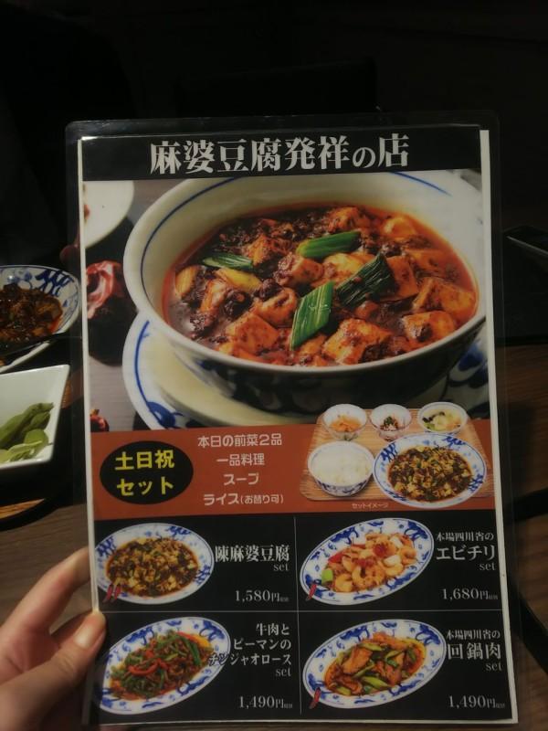 陳 マーボー 豆腐 ルクア