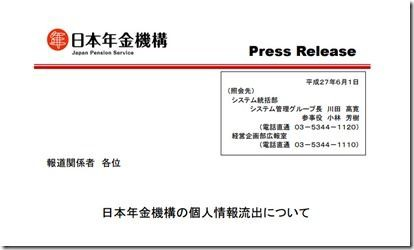 日本年金寄稿