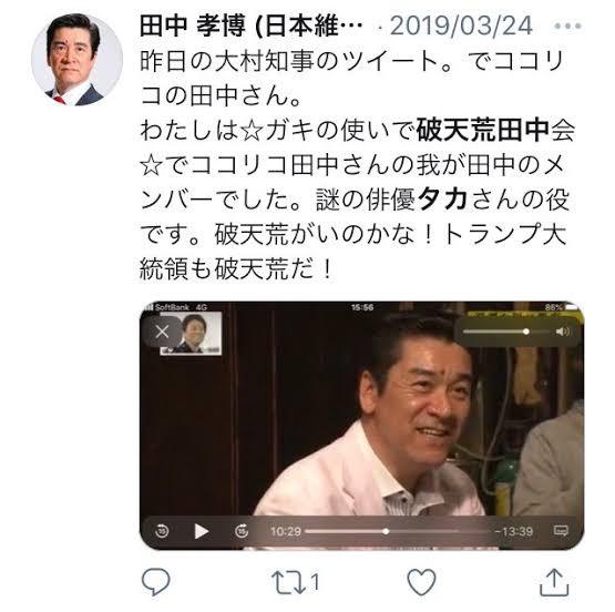 孝博 田中