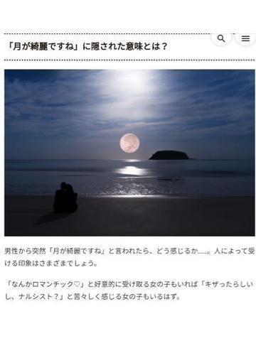 意味 月 の が です ね 綺麗
