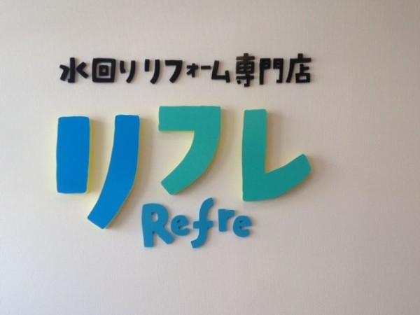 「リフレ宇品店」の画像検索結果