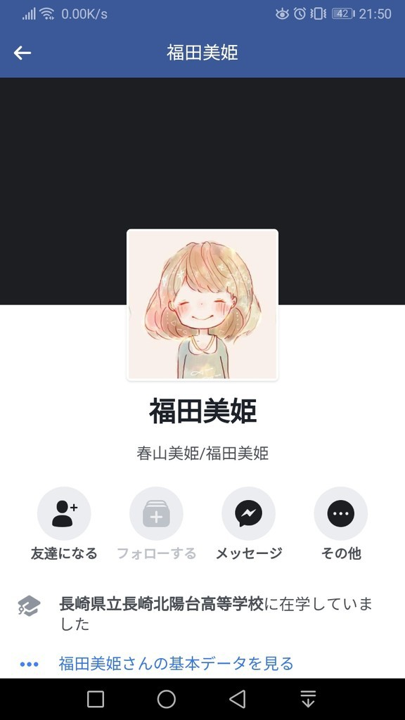 長崎 みき ぷるん