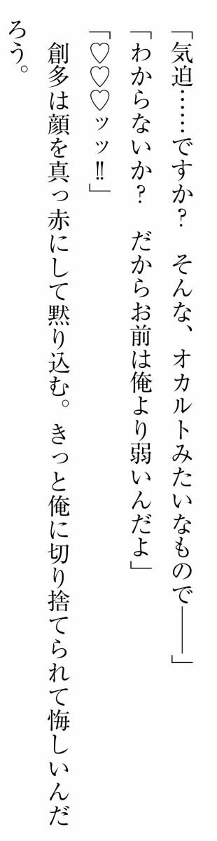 ムキムキ ワイ スーパー