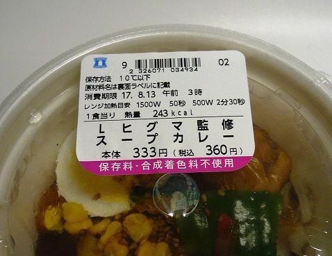 スープ カレー ヒグマ