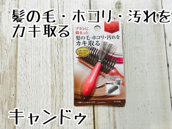 掃除 機 髪の毛 絡まる