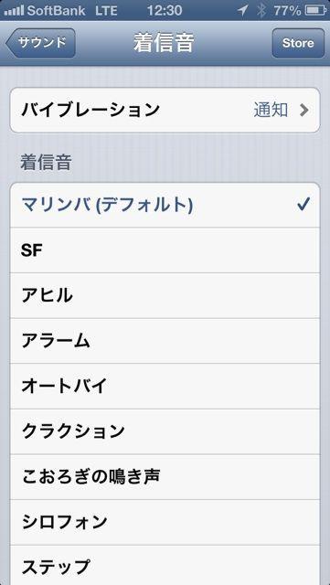 iphone バイブレーション 変更