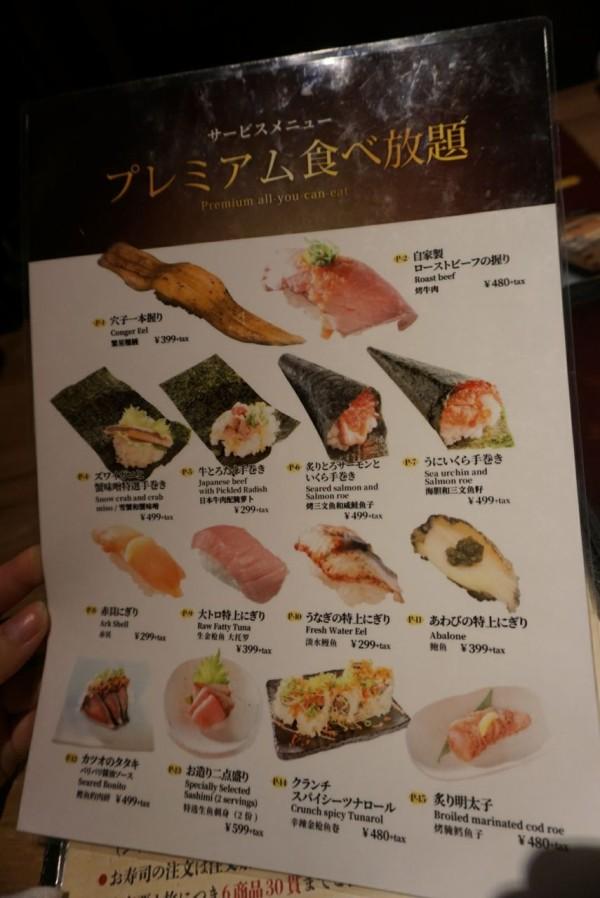 秋葉原 寿司 食べ放題