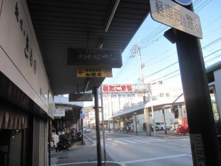 街 愛宕 商店