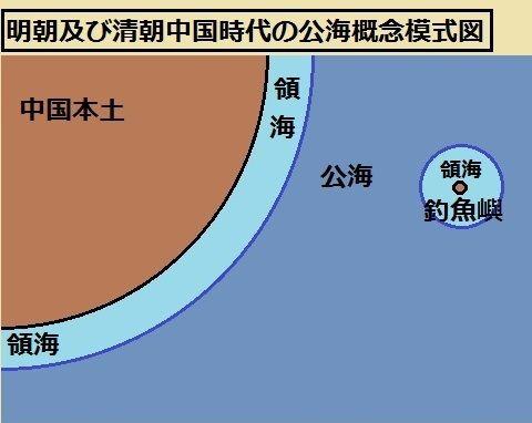 石井望氏の中国本土と尖閣諸島の間の公海の存在隠しの記事 : 浅見真規 ...