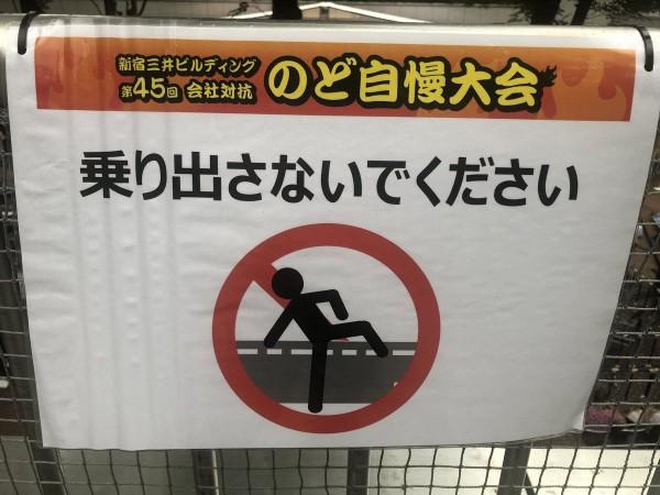 三井 ビル のど 自慢 大会 2019