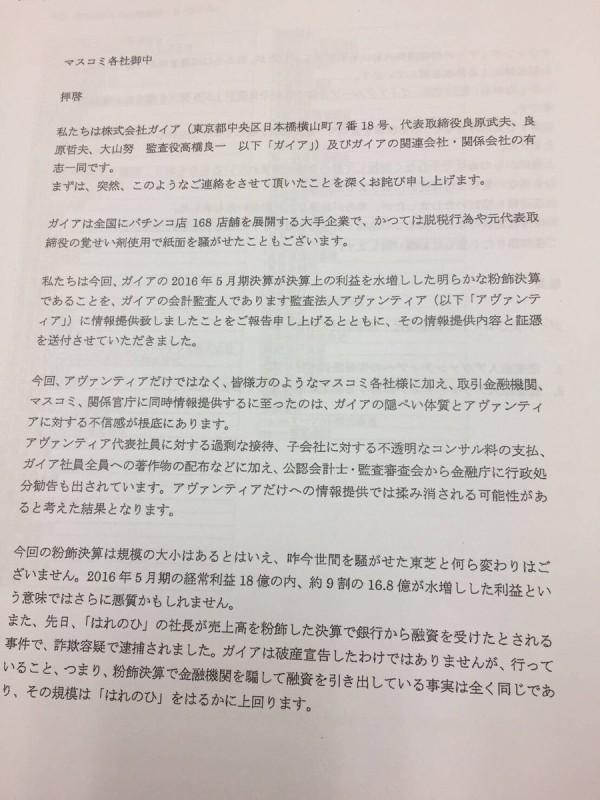 監査 法人 アヴァンティ ア 金融 庁