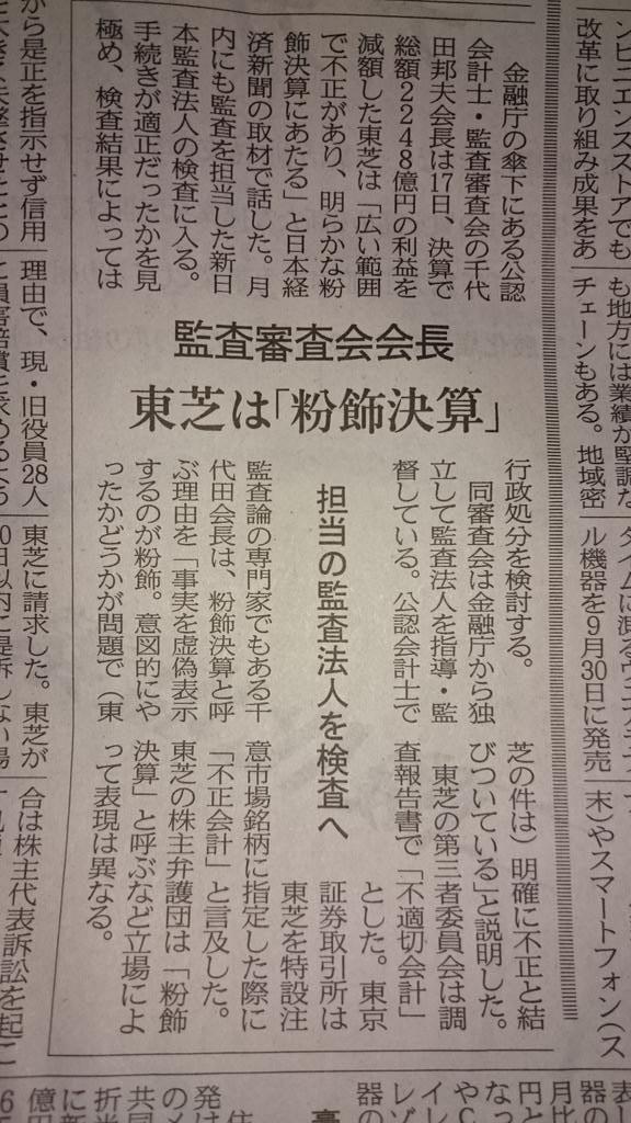 日本 法人 新 2ch 監査
