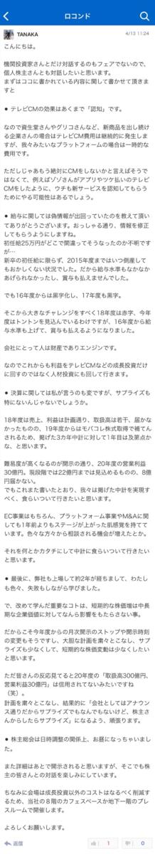 ロコンド 株価 掲示板