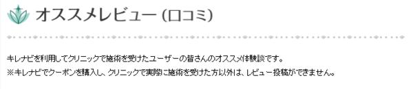 トレンダーズの美容クーポンサイト「キレナビ」にみるペナルティエリア ...