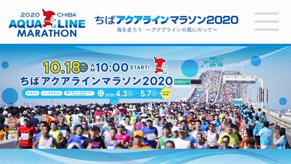 アクア ライン マラソン 2020