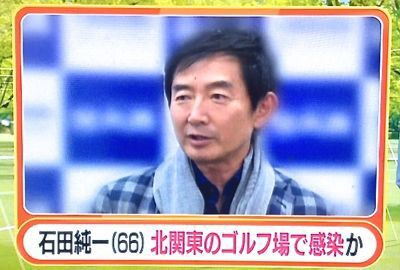 関東 石田 純一 ゴルフ 場 北