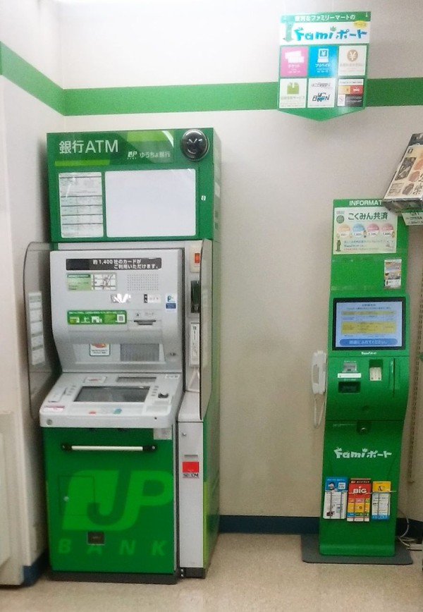 通帳 ファミマ ゆうちょ銀行