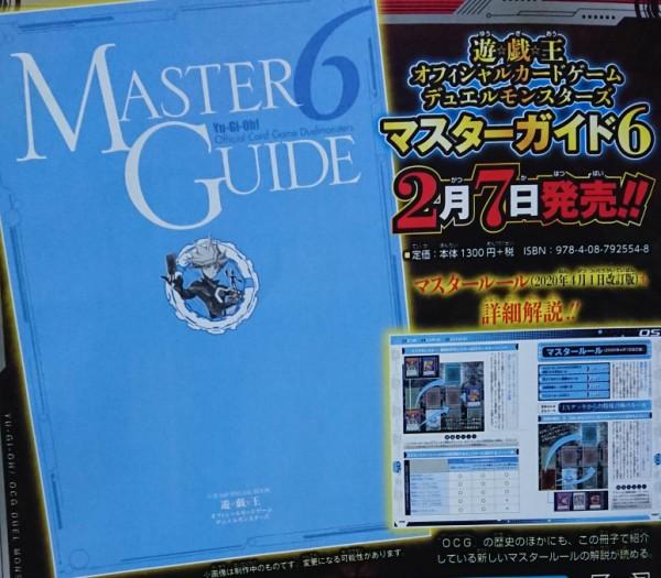 マスター ガイド 6