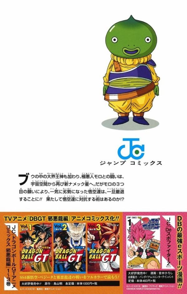 ドラゴンボールgt 漫画 発売日