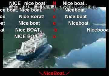 と ナイス は ボート