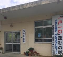 サイ 沖縄 爆
