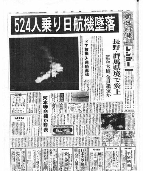 機 事故 日航 中曽根 墜落