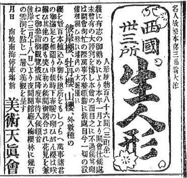 明治35年(1902年)一 : 見世物興行年表