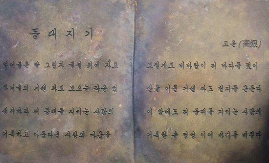 【韓国】 日本唱歌の「灯台守」がコ・ウンの詩?~これでノーベル賞をもらったら世界に恥さらし