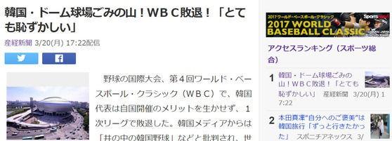 【韓国】日本の保守言論、WBCが行われた高尺球場を『ごみの山』と非難