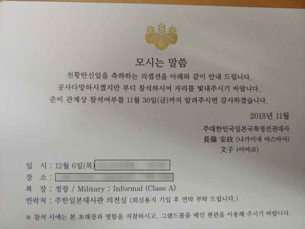 【韓国】 ソウルの真ん中で日王誕生日パーティー~「天皇」と書かれた招待状、その単語に対する韓国人の感情的反感は無視