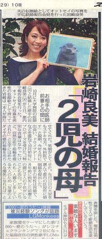 岩崎良美さん、ご結婚おめでとうございます。 : 「送信塔 見て歩きWeb ...