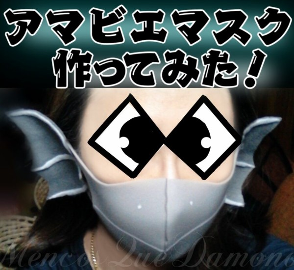 マスク 作り方 ナウシカ