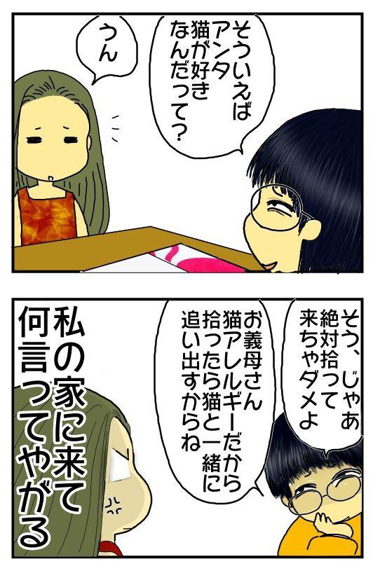 いじわる義母さん嫁いびり1【嫁姑】猫好きな嫁への宣戦布告 : メン ...