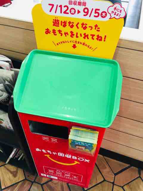 マック おもちゃ リサイクル