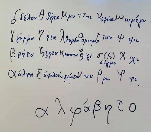 ギリシャ 語 カリメラ