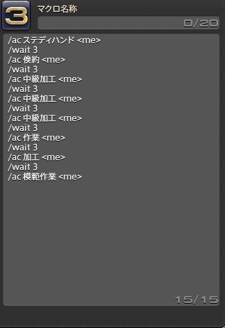 ff14 クラフター マクロ