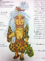 II支部例会記録 2011年11月 昔話・山姥の話 : Maia's 絵本の時間