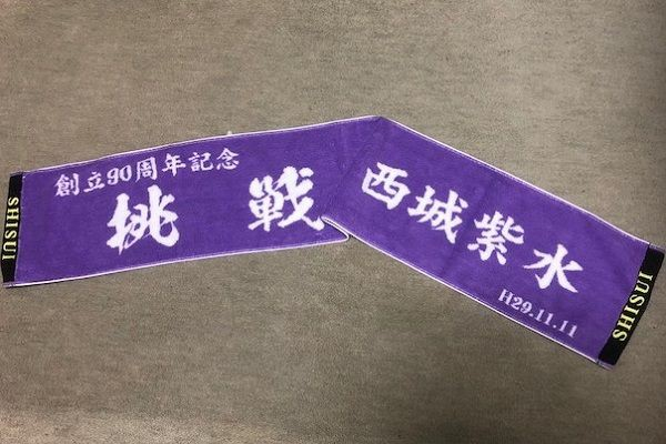 高校 西城 紫水