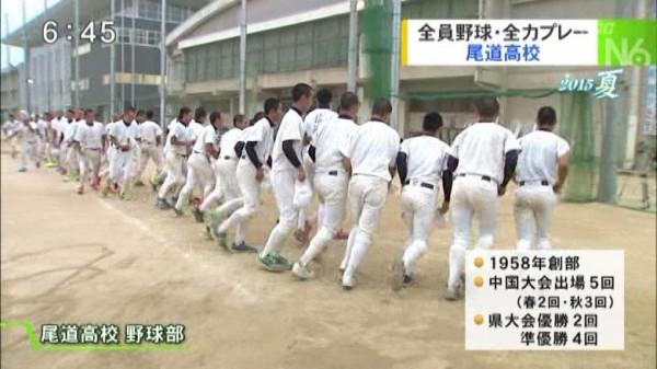 尾道 高校 野球 部