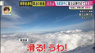 富士山 滑落 生 配信